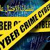 10 عمليات احتيال على الإنترنت يجب أن تعرفها وتجنبها في عام 2020