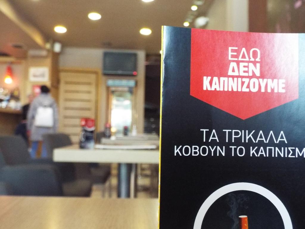 Τιμήθηκε ο Δήμος Τρικκαίων για την εφαρμογή του αντικαπνιστικού νόμου