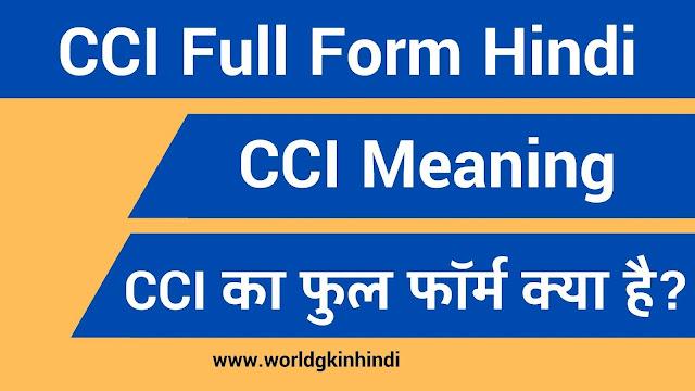 CCI Full Form in Hindi