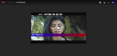 লাভ স্টোরি ফুল মুভি । Love Story Full HD Movie Watch