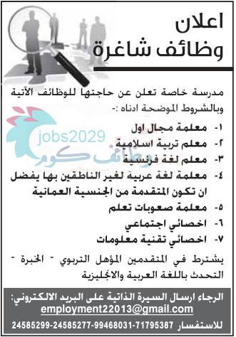 7-وظائف-شاغرة-في-مدرسة-خاصة-في-سلطنة-عمان