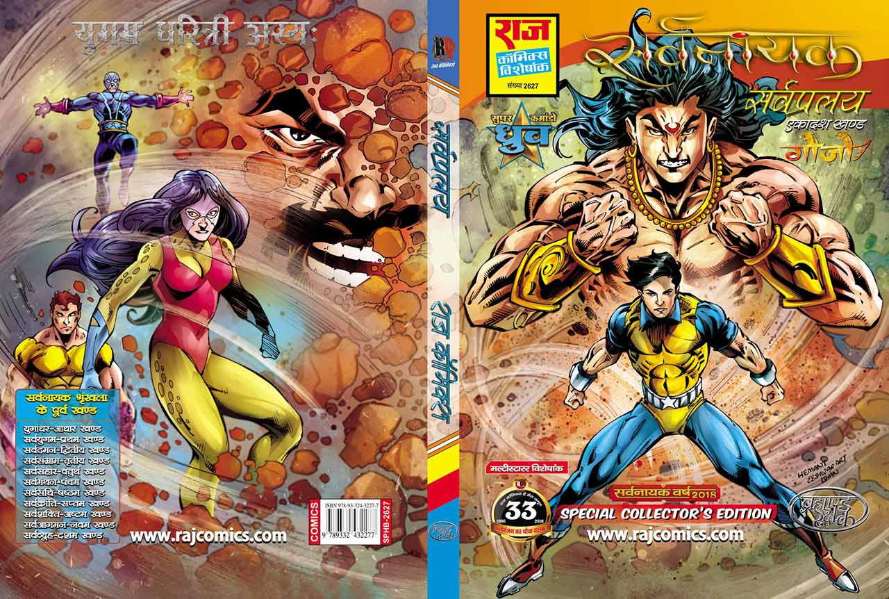 Of raj comics pdf file