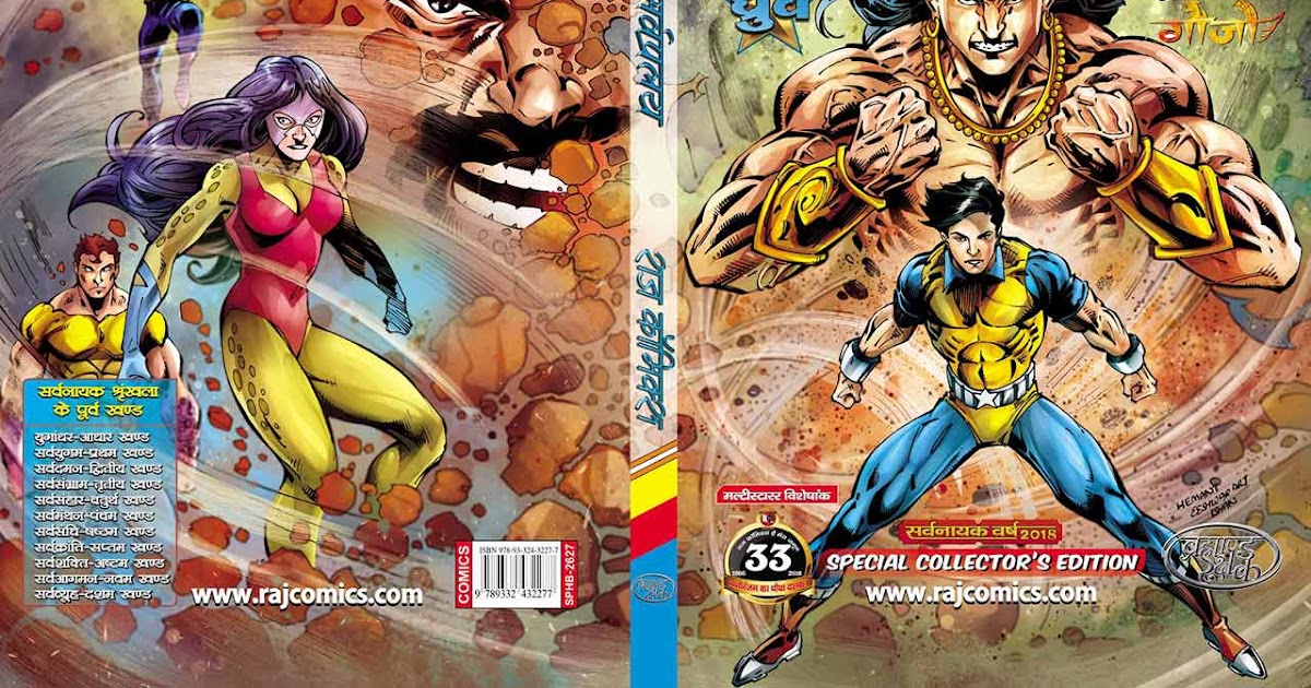 Raj Comics Cbr