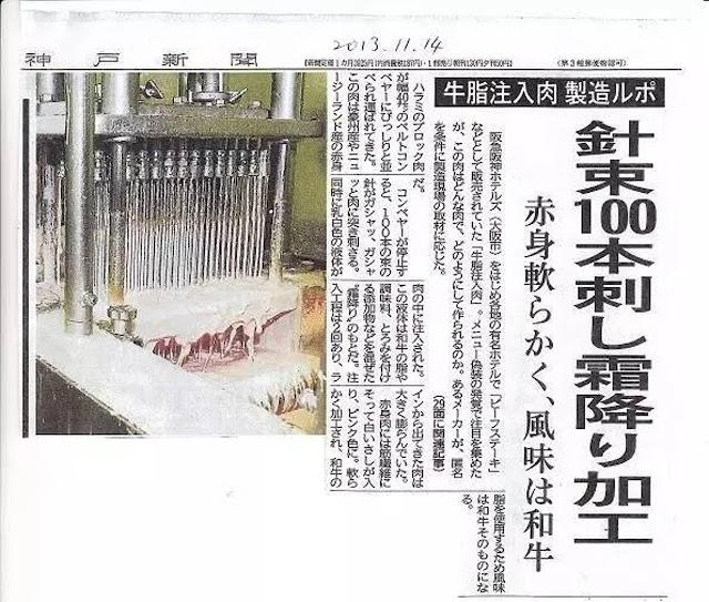 日本 雪花牛肉 脂肪 工廠 影片