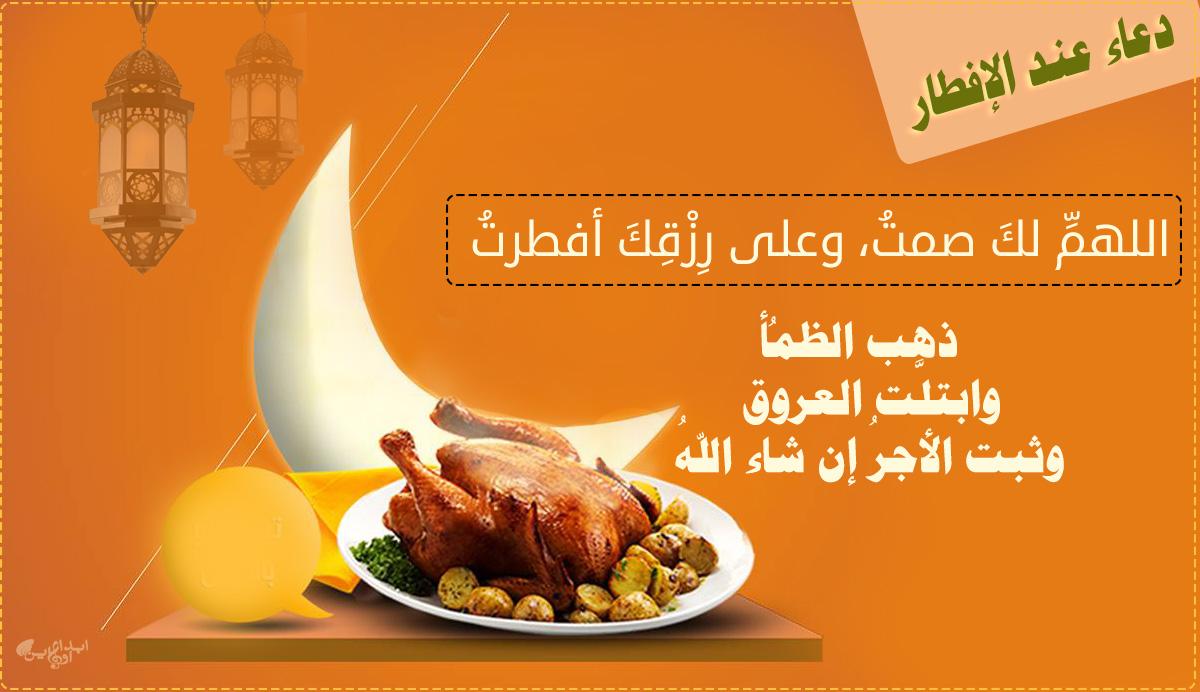 دعاء قبل الإفطار مستجاب اجمل ادعية عند الإفطار في رمضان 2020