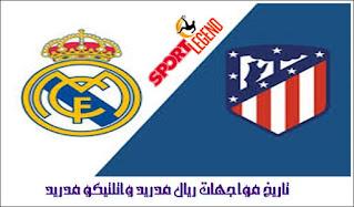ريال مدريد,اتلتيكو مدريد,أتلتيكو مدريد,ريال مدريد واتلتيكو مدريد,موعد مباراة ريال مدريد واتلتيكو مدريد,بث مباشر مباراة ريال مدريد واتلتيكو مدريد,ريال مدريد اليوم,تاريخ مواجهات ريال مدريد وريال سوسيداد,ريال مدريد واتلتيكو مدريد 4-1,مدريد,مباراة ريال مدريد واتلتيكو مدريد,ريال مدريد ضد أتلتيكو مدريد,اخبار ريال مدريد,بث مباشر ريال مدريد واتلتيكو مدريد,مباراة ريال مدريد اليوم,مباراة ريال مدريد,ريال مدريد واتلتيكو,مباراة ريال مدريد واتلتيكو مدريد 4-1,تاريخ مواجهات ريال مدريد وميلان