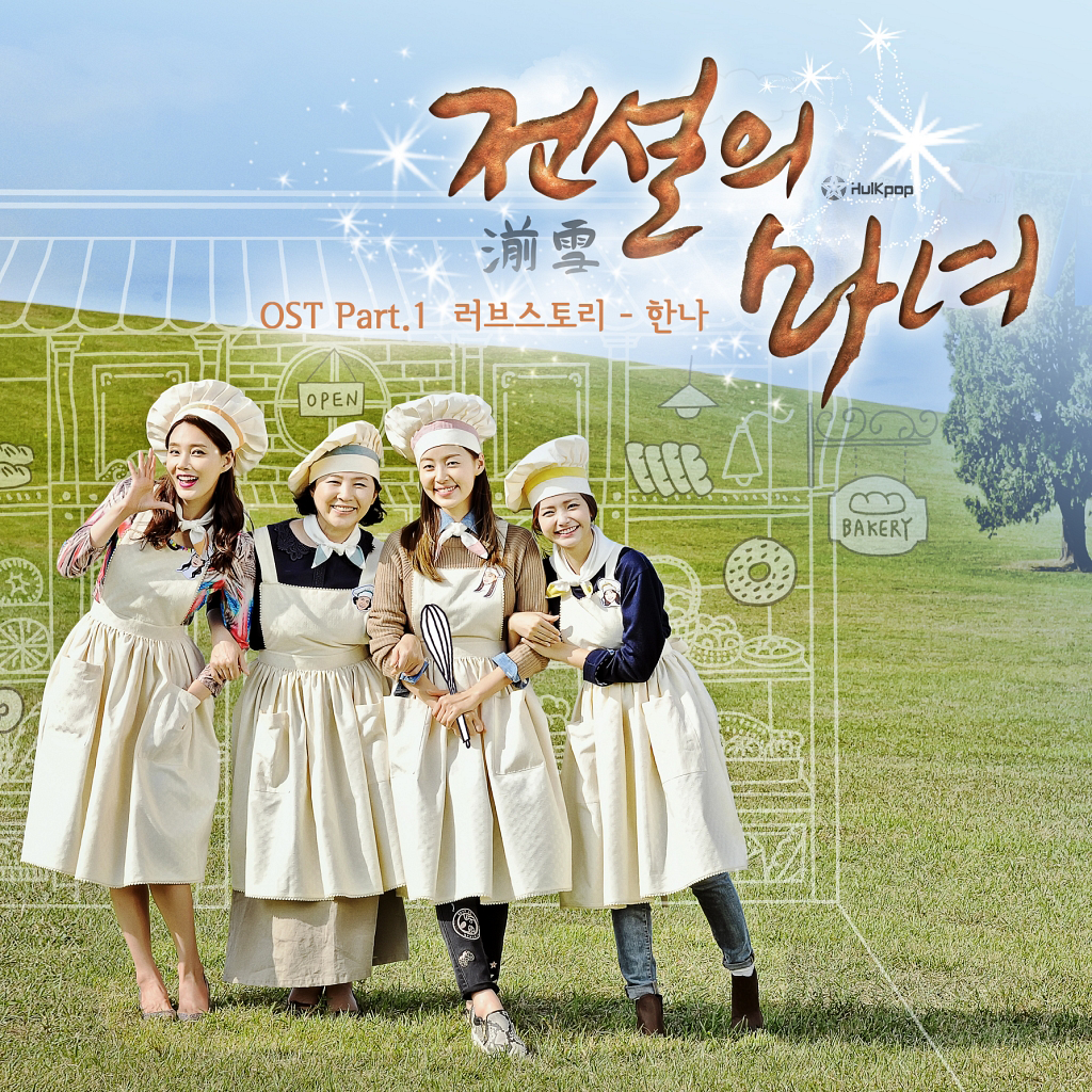 download ost dating agency cyrano part 1