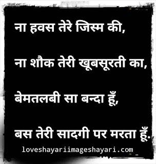 2 line shayari on love in hindi
