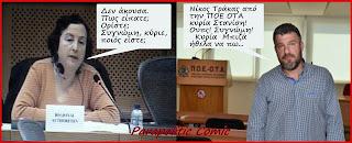 Ένταση στη Συνεδρίαση του ΕΔΣΝΑ λόγω «αμνησίας» της Αφροδίτη Μπιζά