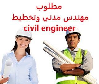 وظائف السعودية مطلوب مهندس مدني وتخطيط civil engineer