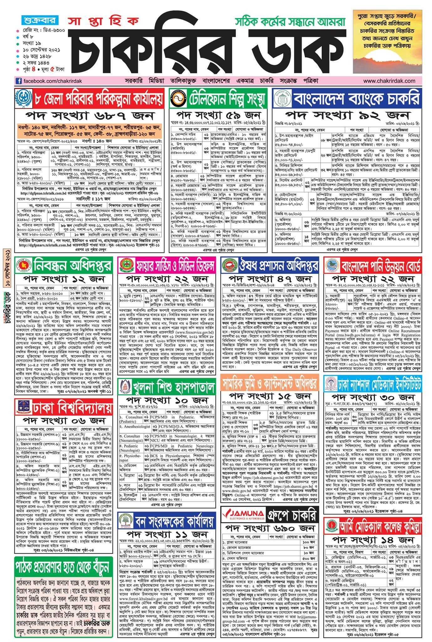 Saptahik Chakrir Dak 10 September 2021