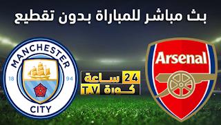 مشاهدة مباراة ارسنال ومانشستر سيتي بث مباشر بتاريخ 15-12-2019 الدوري الانجليزي