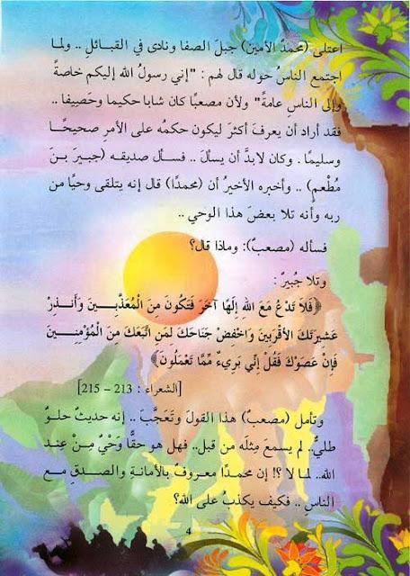 قصص الصحابة للاطفال PDF - قصة مصعب بن عمير للاطفال