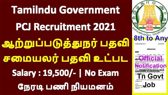 தமிழக அரசு ஆற்றுப்படுத்துநர் வேலை, சமையலர் வேலைவாய்ப்பு 2021 | Tamilndu Government PCJ Recruitment 2021