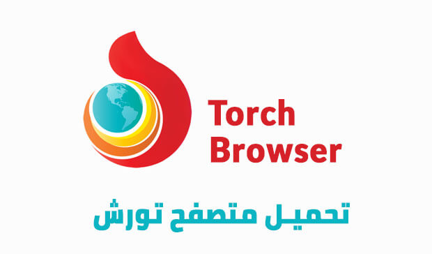 تحميل متصفح تورش Torch Browser كامل للكمبيوتر