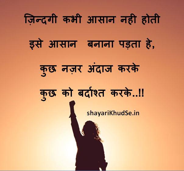 Shayari on Life in Hindi two lines, Shayari on Life in Hindi by gulzar, Shayari on Life in Hindi images