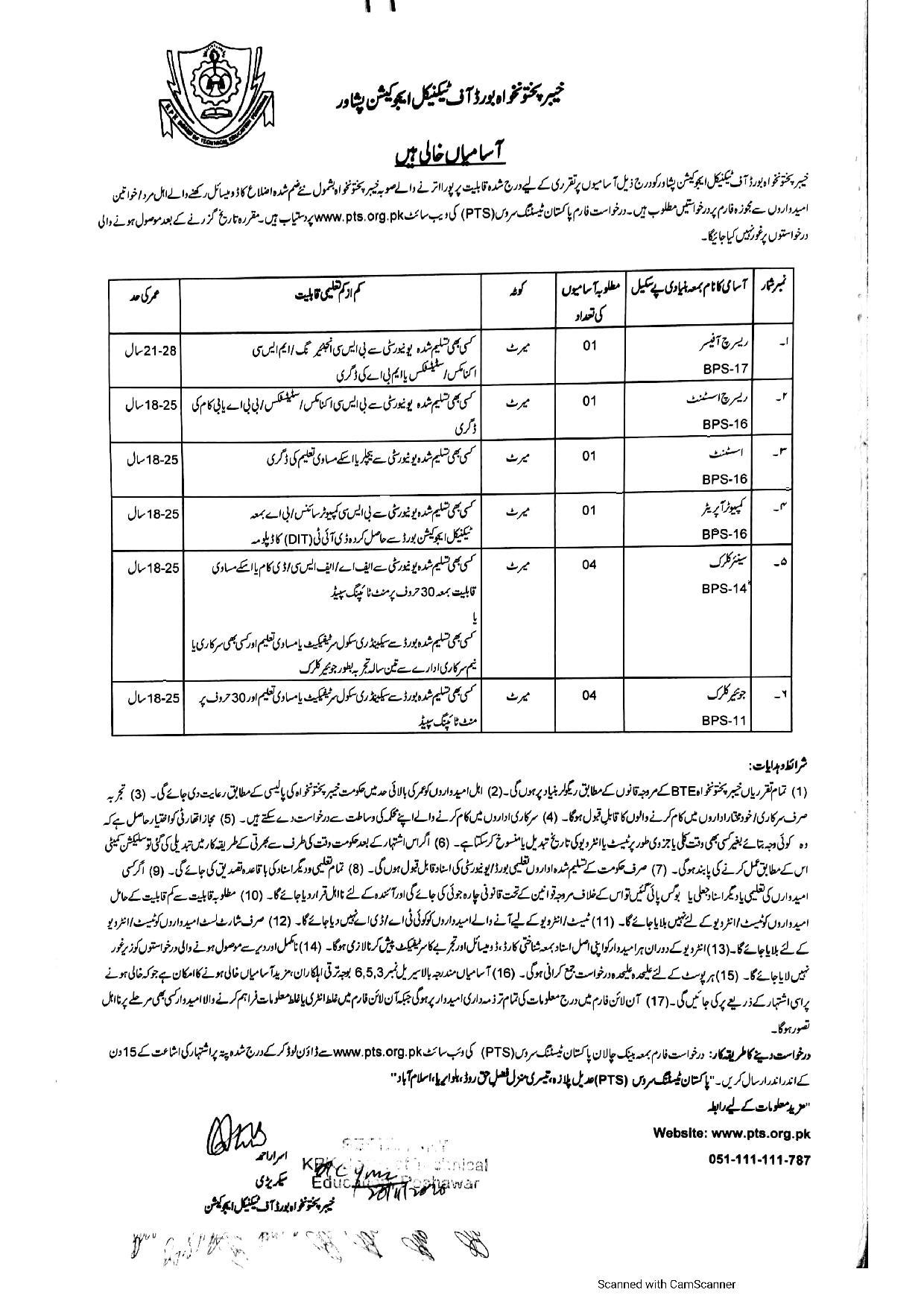 KPK Board of Technical Education (BTE-KPK) (426)| Peshawar