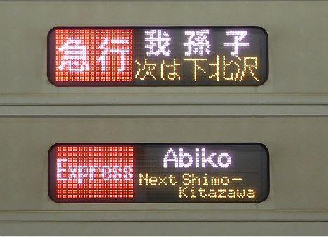 急行 我孫子行き 東京メトロ4000形