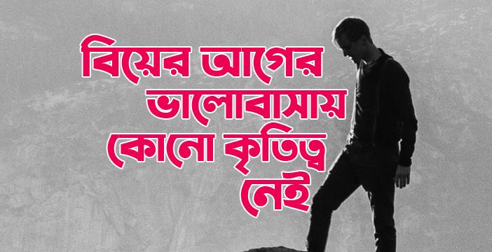 বিয়ের আগের ভালোবাসায় কোনো কৃতিত্ব নেই | Bangla Sad Story