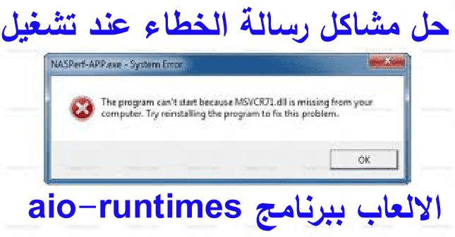 حل مشاكل رسالة الخطاء عند تشغيل الالعاب ببرنامج aio-runtimes