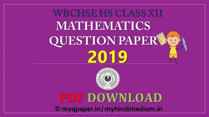 HS Class 12 MATHEMATICS Question Paper 2019 | MATHEMATICS | WBCHSE 2019