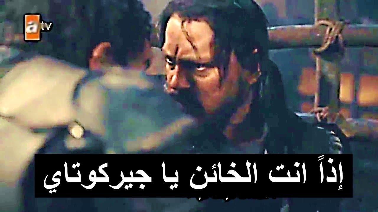 سر خيانة جيركوتاي وموت مالهون اعلان 2 مسلسل قيامة عثمان الحلقة 50