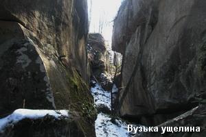 Вузька ущелина каньйону