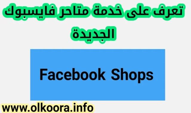 فايسبوك تطلق خدمة Facebook Shops الجديدة للتجارة من الأنترنت مجانا، تعرف على متاجر فيسبوك