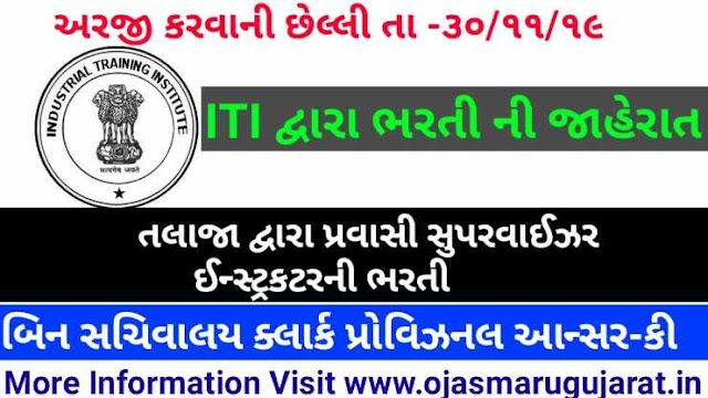 Supervisor Instructor ITI Talaja Pravsi Requirement 2019