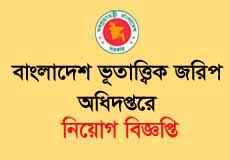 Department Of Geological Survey Bangladesh