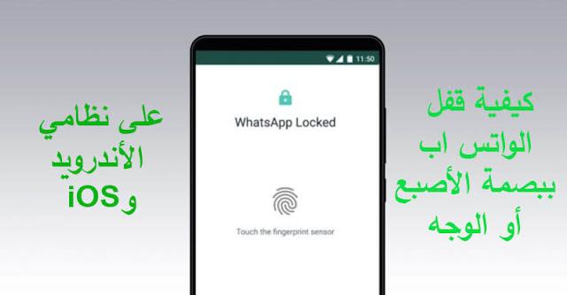 كيفية قفل الواتس اب ببصمة الأصبع أو الوجه على نظامي الأندرويد و iOS