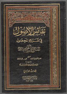 تحميل نفائس الأصول في شرح المحصول للإمام القرافي pdf