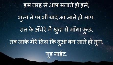 Missing You Good Night Shayari Hindi