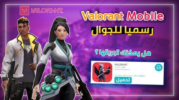 اطلاق لعبة Valorant Mobile على الجوال !! اخبار و تسريبات و موعد نزولها الرسمي !
