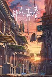 SHIKIORIORI-MOVIE-Download-720p-with-English-subtitels