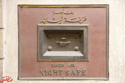 شاهد بالصور.. الخزينة الليلية .. ATM زمان في شوارع القاهرة الخديوية