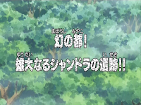 One Piece Episode 174