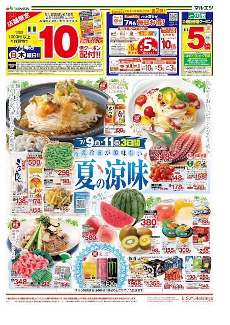 7月9日〜7月15日 チラシ情報 マルエツ/越谷レイクタウン店