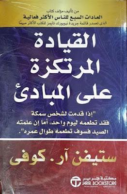 كتاب القيادة المرتكزة علي المبادئ كوفي ار. ستيفن