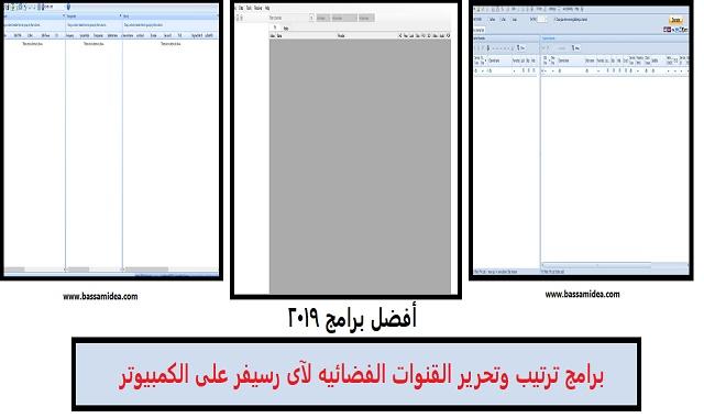 ترتيب ونقل قنوات الستلايت عن طريق الكمبيوتر,طريقة ترتيب القنوات والمفضلة بواسطة برنامج ,تحميل القنوات بالعربى وسحبها من الرسيفر,ولتحميل القنوات بالعربى يتم ضبط الرسيفر على اللغه العربيه ,تحديث قنوات الرسيفر عن طريق usb الى احدث ترددات بترتيب , نقل قنوات الدش,ترتيب القنوات,تصفيط القنوات,برنامج ترتيب قنوات الستلايت,ستلايت, نقل قنوات ستلايت, ترتيب قنوات الستلايت, برنامج ترتيب قنوات الستلايت, برنامج نقل قنوات الدش , ترتيب القنوات,لمفضلة,VU+ satellite, dreambox, frequency, hotbird, arabsat, xml, dreamset, ,nile sat, channel editor, bouquets, badr,  dreambox channels, vu+ channels, list channel,