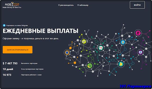 Mobytize - CPA сеть с прямыми и эксклюзивных офферами