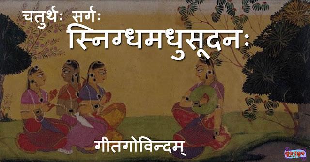 गीतगोविन्दम् चतुर्थः सर्गः - स्निग्धमधुसूदनः