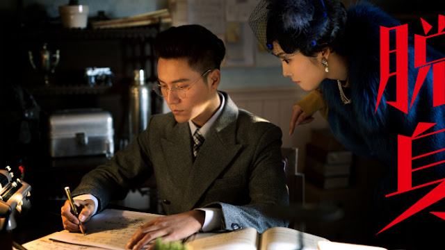 Lost in 1949 Chinese Spy Thriller