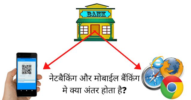 नेटबैकिंग और मोबाइल बैंकिंग मे अंतर क्या होता है?