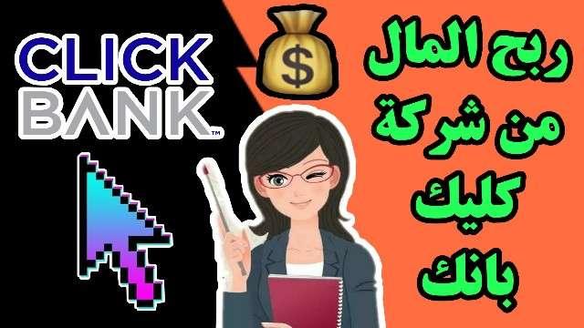 الربح من شركة كليك بانك ClickBank للتسويق بالعمولة والافلييت