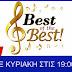 Best of the Best - Δημήτρης Μητροπάνος -