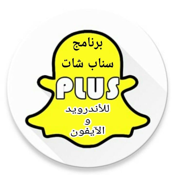 تحميل برنامج سناب شات بلس snapchat plus للاندرويد والايفون بدون روت