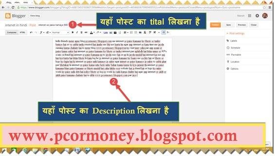 post kaise kare blogger par, free blog website kaise bana sakte hai puri jankari hindi me.