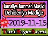 Greatness Of Prophet Muhammad (SAW) By Ash-Sheikh Mufti Rifdy (Yoosufi) Jummah 2019-11-15 at Jamaliya Jummah Masjid Dehideniya Madige