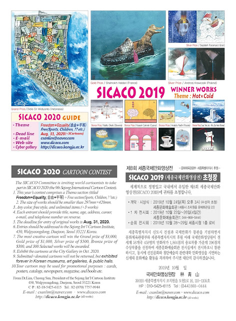 The 9th Sejong International Cartoon Contest SICACO 2020, Korea